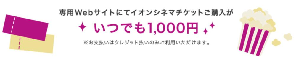 1000 買い方 映画 円 カード イオン ミニオンズ